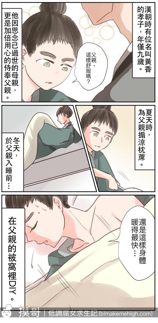 24孝阿腐版_018