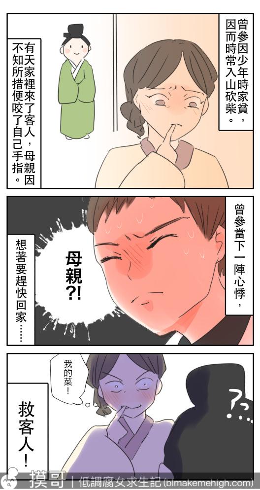 24孝阿腐版_008