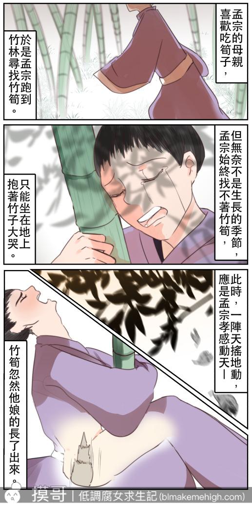 24孝阿腐版_022