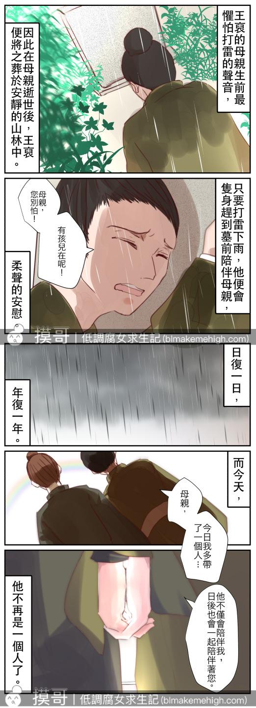 24孝阿腐版_024