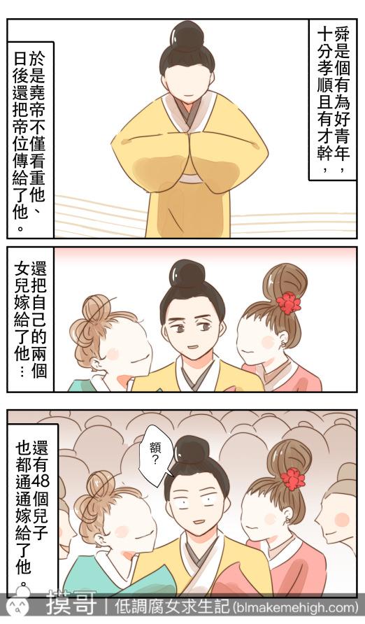 24孝阿腐版_007