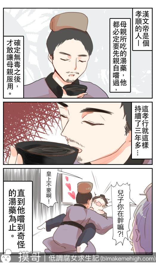 24孝阿腐版_001