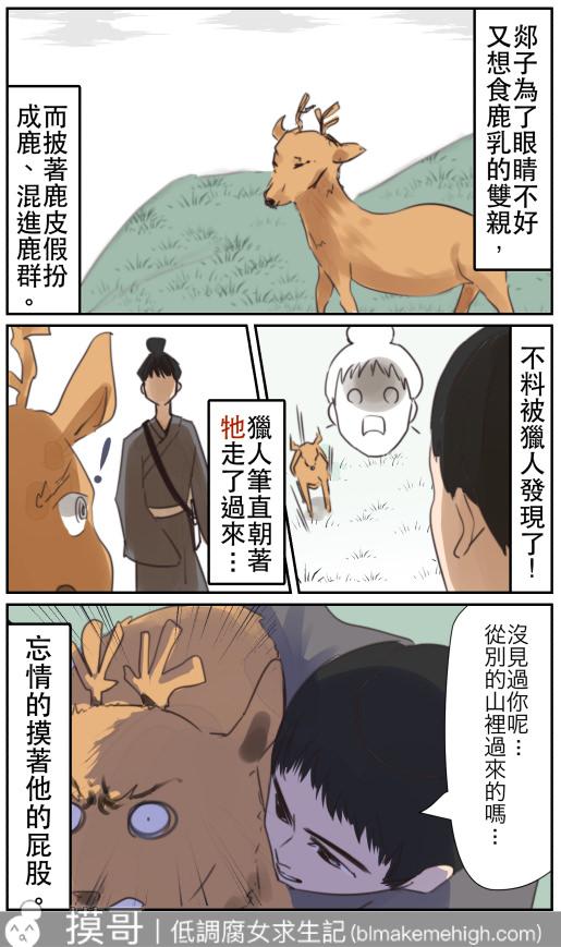 24孝阿腐版_012