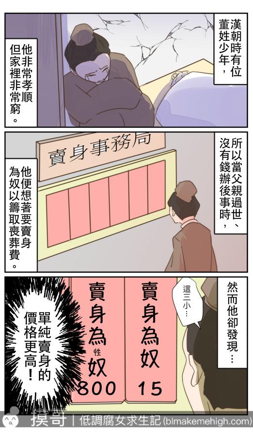 24孝阿腐版_003