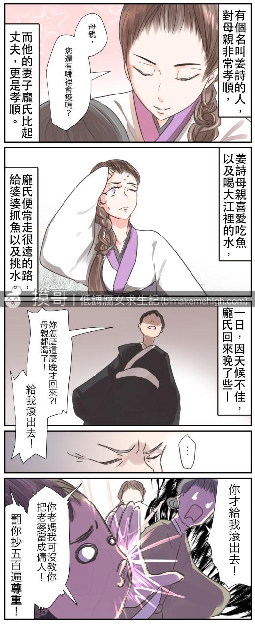 24孝阿腐版_013